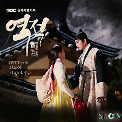 Rebel Thief Who Stole The People OST Part.6 - Choi Yoon Ah