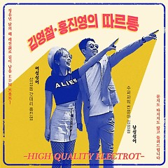 Ring Ring (Single), Hong Jin Young - Kim Young-Chul