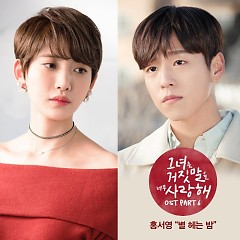 The Liar And His Lover OST Part.6 - Hong Seo Young
