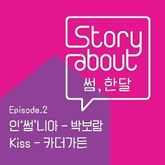 Story About Some, One Month Episode 2 - Park Boram, Car, The Garden, Gugudan - Nhiều nghệ sĩ