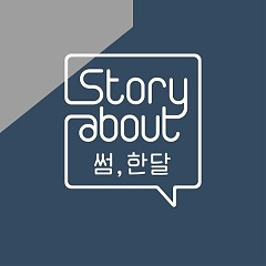 Story About Some, One Month Episode 4 (Single) - Stella Jang, Kisum, O.When - Nhiều nghệ sĩ