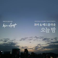 The Best Hit OST Part.4, Mad Clown - BoA