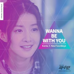 Lookout OST Part.5, NewTownBoyz - Takada Kenta