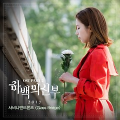 The Bride Of Habaek 2017 OST Part.2 - Savina & Drones