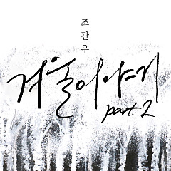 Winter Story Part.2 (Single) - Jo Kwan Woo