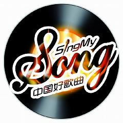 中国好歌曲第二季 第6期 / Sing My Song Season 2 (Tập 6) - Various Artists