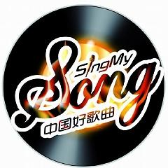 中国好歌曲第二季 第8期 / Sing My Song Season 2 (Tập 8) - Various Artists