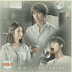 Entertainer OST Part.9 - Giriboy