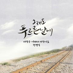 In Still Green Days OST Part.4 - Han Kyung Il