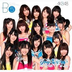 Team B 5th Stage~ Theater no Megami~ - AKB48
