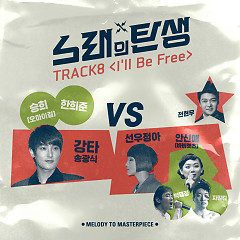 Melody To Masterpiece Track 8 - Various Artists