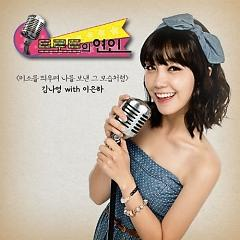 Trot Lovers OST Part.3 - Kim Na Young ft. Lee Eun Ha