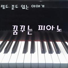 Never Ending Story - Dreaming Piano