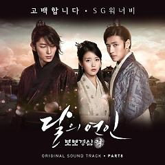 Moon Lovers: Scarlet Heart Ryo OST Part.8 - SG Wannabe