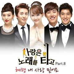 Melody Of Love OST Part.8 - Various Artists