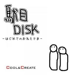 DISK - COOL&CREATE