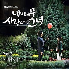 My Lovely Girl OST Part.3 - Various Artists