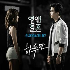 Marriage Not Dating OST Part.3 - Son Ho Young ft. Danny Ahn