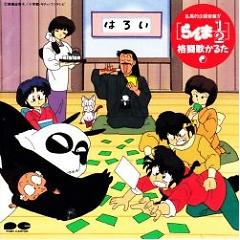 Ranma½ Kakutou Uta Karuta CD2 - Various Artists