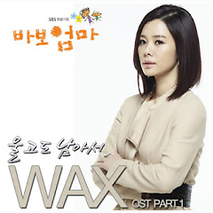 Dummy Mommy  OST Part.1 - WAX