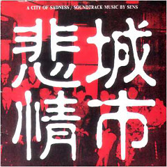 悲情城市 (A City Of Sadness) - S.E.N.S.