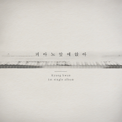 Sitting In Front Of A Piano - Kyung Hwan