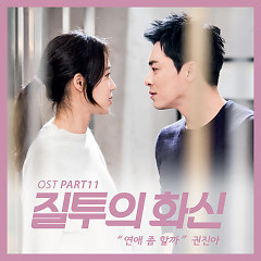 Jealously Incarnate OST Part.11 - Kwon Jin Ah