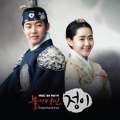 Goddess Of Fire, Jung Yi OST - Various Artists