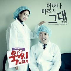 Ms. Temper & Nam Jung Gi OST Part.7 - 2max