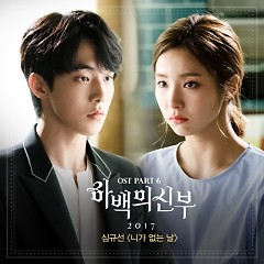 The Bride Of Habaek 2017 OST Part 6 - Lucia