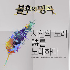Immortal Song 2 - Singing The Legend - Song Features Of The Poet - Various Artists