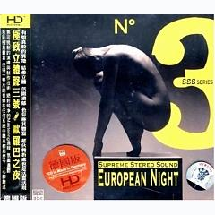 Supreme Stereo Sound Collection No.3 - European Night - Various Artists