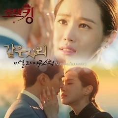 Hotel King OST Part.4 - Vanilla Acoustic