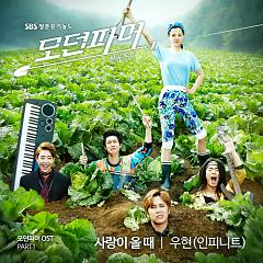 Modern Farmer OST Part.1 - Nam Woohyun (Infinite)