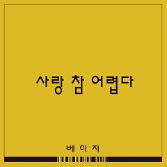 All About My Mom OST Part.2 - Beige
