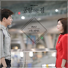 On The Way To The Airport OST Part.2 - leeSA