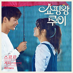 Shopping King Louis OST Part.6 - Gyepy