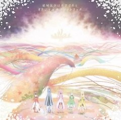 Yuuki Yuuna wa Yuusha de Aru Original Soundtrack CD1 - Various Artists