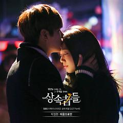 The Heirs OST Part.8,Cold Cherry - Lena Park