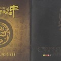 Enjoy Chinese Classical Music CD4 - Various Artists