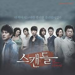 Scandal OST - Various Artists