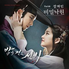 Scholar Who Walks The Night OST Part.1 - Jang Jae In
