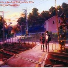Chuunibyou demo Koi ga Shitai! REN Original Soundtrack CD1 No.2 - Various Artists