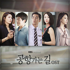 On The Way To The Airport OST - Various Artists