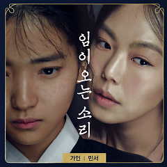 The Sound Of You Coming,Min Seo - Son Ga In