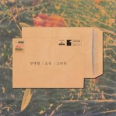 And Then (Single), Hyorin - Yang Da Il