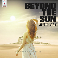 Beyond The Sun (You Are My Everything) - Various Artists