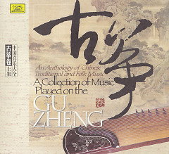 A Collection Of Music Played On The Guzheng CD4 - Various Artists