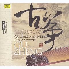 A Collection Of Music Played On The Guzheng CD3 - Various Artists