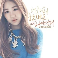 Have To Heart Once Anyway - Yoo Seung Eun